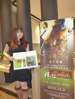 藝術家林鳳出版「禪心」詩畫集版稅將捐公益