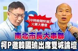 《中時晚間快報》南北市長大串聯  柯P邀韓國瑜出席雙城論壇