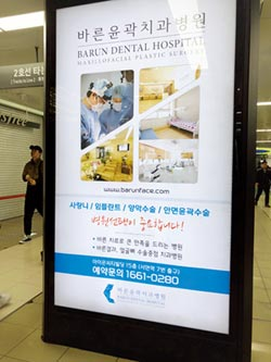日人流行到韓國整型