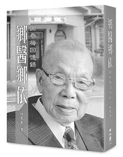兩岸史話-日曾欲以1億日圓賣台給法國