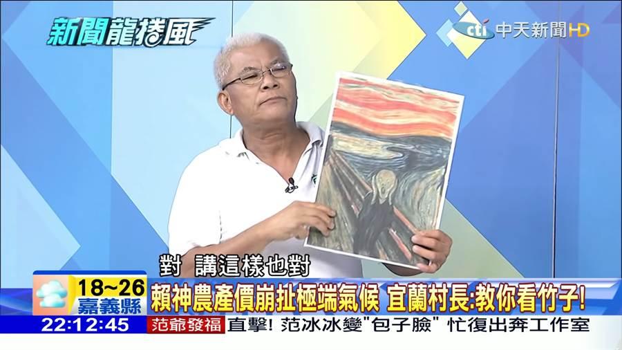 《精彩龍捲風》用世界名畫開釋政府!宜蘭村長:從基層做起才有能力輔導農民
