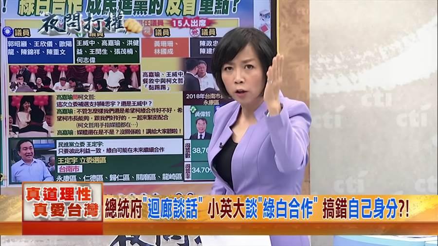 《夜問打權》蔡英文總統談白綠合作 黃智賢嗆:關老百姓什麼事?