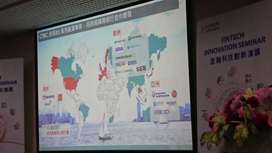 金融科技創新演講廣邀金融機構,針對區塊鏈、人工智慧等進行20場專題演講,圖為中信金控公開區塊鏈研發的近況。(陳碧芬攝)