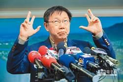 台滬雙城論壇 陸給足柯面子!新聞透視》兩岸一家親 柯文哲2020定海神針