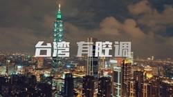 首推上海話宣傳影片 觀光局盼吸引陸客訪台