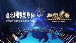 2018台北國際創意節高峰論壇系列活動登場