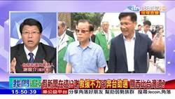 《精彩大爆卦》謝長廷稱被霸凌 謝龍介:你幫中華民國講過話嗎?