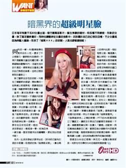 《珍妮花不嫌溼》珍妮花:暗黑界的超級明星臉