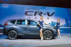 Honda CR-V實現 最高安全標準
