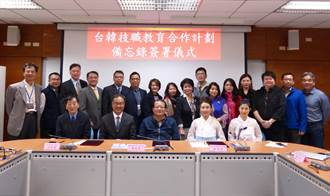 明新科大結盟東泰高中與韓國國際美容家總聯合會 簽署合作計畫