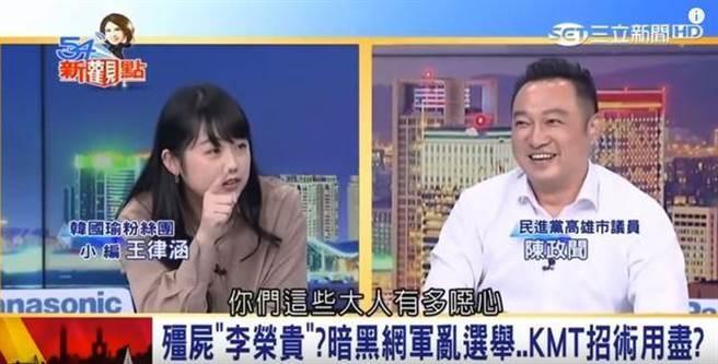 韓國瑜團隊網路小編王律涵(左)上政論節目被高雄市議員陳政聞(右)當成小孩批評,她反嗆:「我們長大之後才知道你們這些大人有多噁心!」 (圖/翻攝自三立電視台)