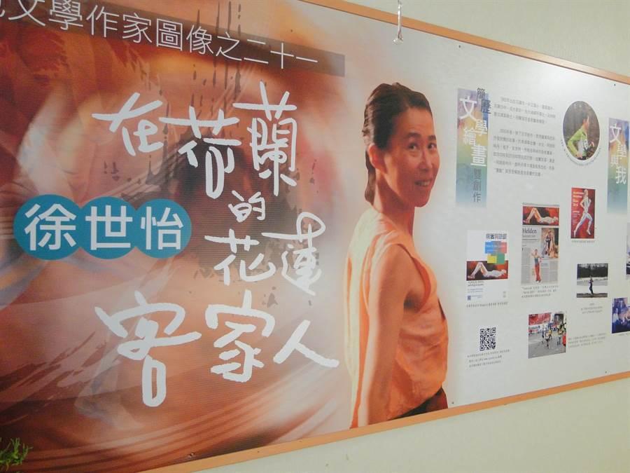 花蓮在地文化作家徐世怡圖像特展,在文化局與13鄉鎮市圖書館同步登場。(范振和攝)