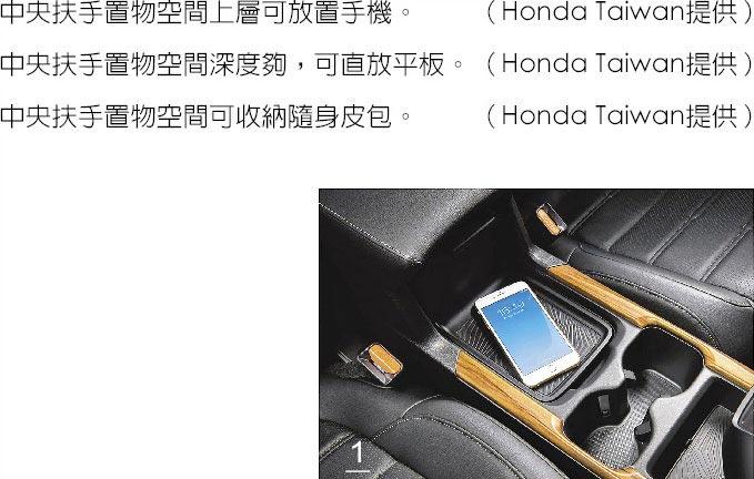 1.中央扶手置物空間上層可放置手機。(Honda Taiwan提供)