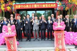 塑膠中心11日舉行25周年慶暨高分子醫材大樓落成典禮
