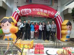 中華電信通路改裝門市 新屋觀音服務中心開幕