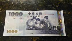 1000元的「神祕詛咒」難破解! 網崩潰:我也中了!