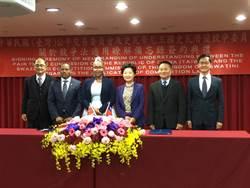 台灣在非洲唯一邦交國 公平會首與史瓦帝尼簽署備忘錄