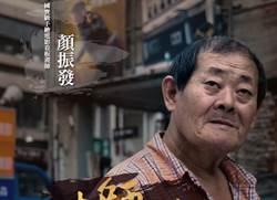 台灣之光躍升國際 《大師之路》聚焦台灣大師