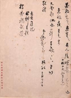 傅斯年這張便條紙價28萬 藏大時代感動故事
