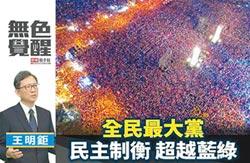 王明鉅:全民最大黨 民主制衡超越藍綠