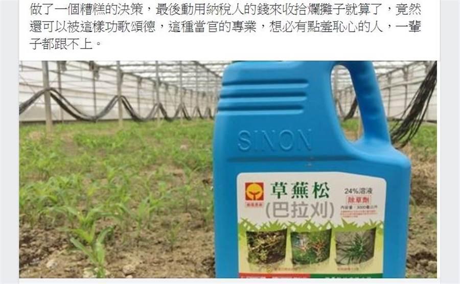農委會要禁用巴拉刈,引起農民反彈。(圖/翻攝Lin bay好油臉書)