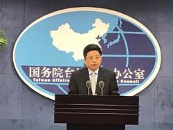 陸國台辦:已有22個省區市的55個地方頒布惠台31條具體落實辦法