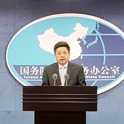吳寶春事件 國台辦:民進黨當局製造悲情、煽動對抗