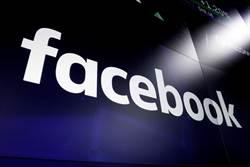 影》臉書總部驚傳炸彈威脅 大樓緊急疏散