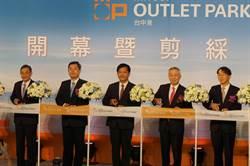 三井OUTLET台中港開幕 林佳龍:台中經濟已經起飛