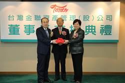 總統表姊林美珠接任台金聯董事長