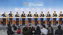 全台首座海港型購物商城「MITSUI OUTLET PARK台中港」今開幕  估年吸客800萬人潮