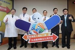 三總乳癌團隊增加機器人生力軍 盼讓民眾更熟悉治療方法