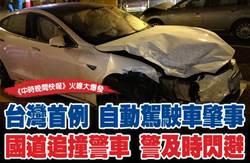 中時晚間快報》台灣首例 自動駕駛車肇事 國道追撞警車警及時閃避