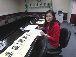 民進黨南市議會黨團擬假投票選正副議長