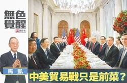 馬凱:中美貿易戰只是前菜?
