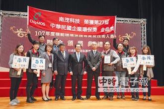 南茂科技榮獲企業環保金級獎