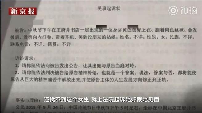 苦等50天等不到人 孫先生竟選擇上法院控訴女子(圖/翻攝自《新京報我們視頻》)