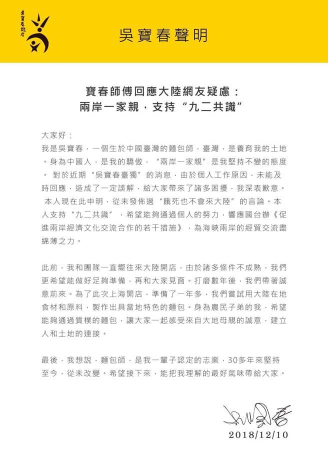 麵包師傅吳寶春日前發表「兩岸一家親,支持九二共識」聲明。(取自「吳寶春麥方店─高雄店」臉書專頁)