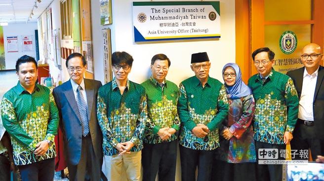 亞大校長蔡進發(左四)參與「穆罕默迪亞-台灣支會」揭牌儀式後,與印尼穆罕默迪亞Dr. Haedar Nashir主席(左五)等人合影。(林欣儀攝)