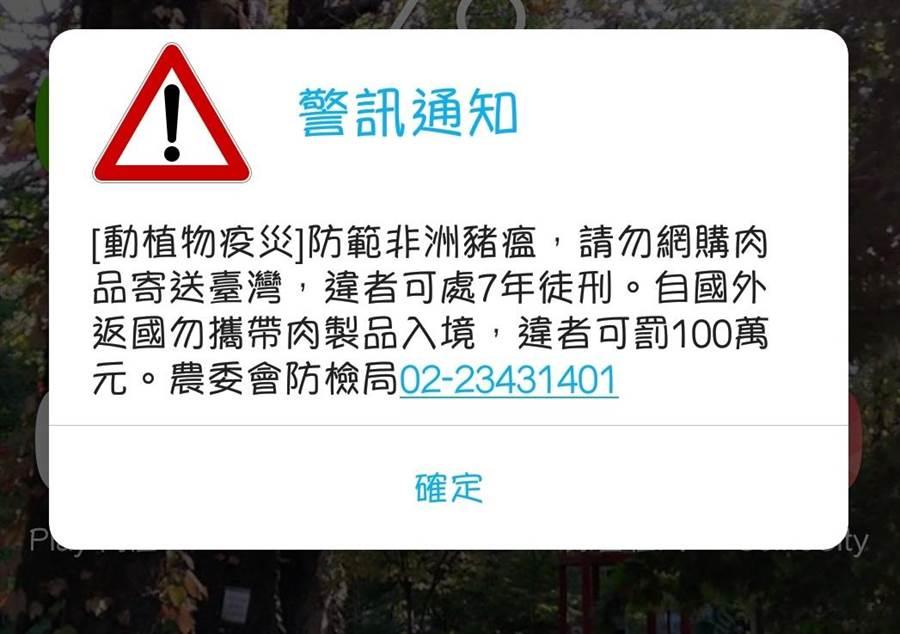 今天中午農委會發布緊急警報,「網購肉品寄送臺灣,違者可處7年從刑。攜帶肉品入境,違者可罰100萬」。這罰鍰金額目前沒有法源依據。(圖/截自手機畫面)