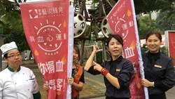 餐飲企業發動冬季捐血園遊會 邀民眾逛市集兼捐血助公益