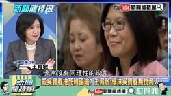 《精彩龍捲風》管碧玲狂轟吳寶春 王育敏批:沒有同理心的政客!