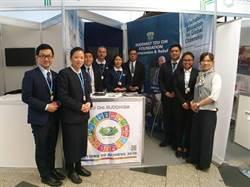 慈濟志工參加聯合國氣候變遷會議 傳達健康三保