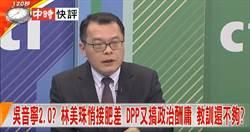快評》林美珠接金聯董座 財政部:專業考量...「表姊」優勢 所向無敵?