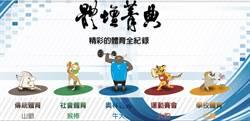 影》體育版「功夫熊貓」?可愛動畫呼籲保存體育文物
