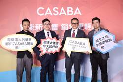 寶尊電商成立CASABA一站式開店平台 滿足個人企業電商需求