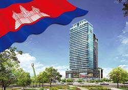 跨境東協黃金海專欄系列(三十八)-柬埔寨 建設加速創造地產投資機會