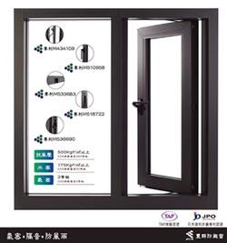 豐群打造多功能防颱氣密窗