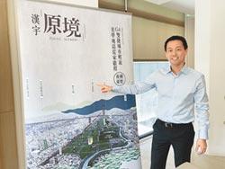漢宇原境 規劃垂直綠化豪墅