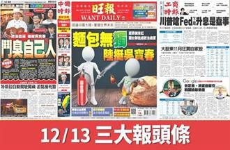 12月13日三報頭版要聞